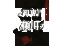 有限会社 五ヶ瀬川水産